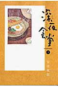深夜食堂 3 (ビッグ コミックス) [ 安倍 夜郎 ]