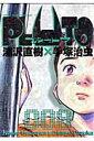PLUTO(8) 鉄腕アトム「地上最大のロボット」より (ビ...