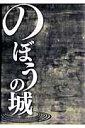 【送料無料】のぼうの城