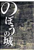【送料無料】のぼうの城 [ 花咲アキラ ]