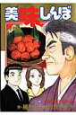 美味しんぼ(103) 日本全県味巡り 和歌山編 (ビッグコミックス) [ 雁屋哲 ]