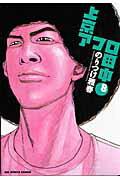 【送料無料】上京アフロ田中(8)