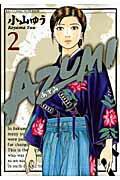 AZUMI-あずみー(2)
