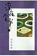 深夜食堂 4 (ビッグ コミックス) [ 安倍 夜郎 ]