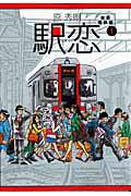 【送料無料】駅恋(1(東急電鉄編)) [ 原秀則 ]