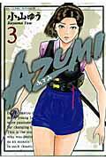 AZUMI-あずみー(3)