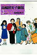 高橋留美子劇場(3) 赤い花束 (ビッグコミックス) [ 高橋留美子 ]