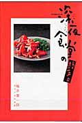 深夜食堂の勝手口 (ビッグ コミックス) [ 堀井 憲一郎 ]