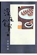 深夜食堂 5 (ビッグ コミックス) [ 安倍 夜郎 ]