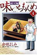【送料無料】味いちもんめ独立編(4) [ 倉田よしみ ]