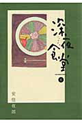 【送料無料】深夜食堂(6) [ 安倍夜郎 ]