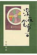 深夜食堂 6 (ビッグ コミックス) [ 安倍 夜郎 ]