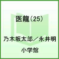 【送料無料】医龍(25) [ 乃木坂太郎 ]