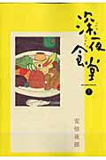 深夜食堂 7 (ビッグ コミックス) [ 安倍 夜郎 ]