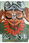【送料無料】鉄コン筋クリート(1) [ 松本大洋 ]