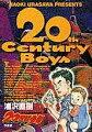 20世紀少年(2)