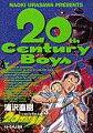 20世紀少年(3)
