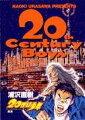 20世紀少年(7)