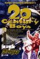 20世紀少年(8)