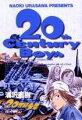 20世紀少年(9)