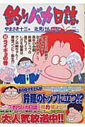 釣りバカ日誌 60巻