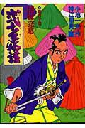 菊地 鶴次郎