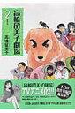 高橋留美子劇場(2) 専務の犬 (ビッグコミックスゴールド) [ 高橋留美子 ]