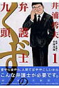 【送料無料】弁護士のくず(1)