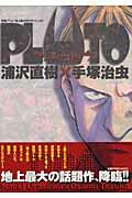 小学館 ビッグコミックス『PLUTO』