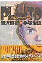 PLUTO(2) 鉄腕アトム「地上最大のロボット」より (ビ...