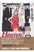 【楽天ブックスならいつでも送料無料】Heaven?(1) [ 佐々木倫子 ]