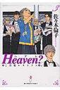 Heaven?〔新装版〕(3) (ビッグ コミックス) [ 佐々木 倫子 ]