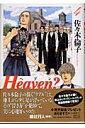 Heaven?〔新装版〕(4) (ビッグ コミックス) [ 佐々木 倫子 ]