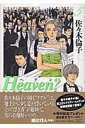 Heaven?(5)