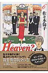 Heaven〜ご苦楽レストラン〜