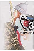 GO!GO!HEAVEN! 自決少女隊