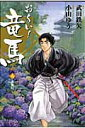お〜い!竜馬【新装版】(6) (ビッグ コミックス) [ 武田 鉄矢 ]