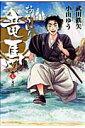 お〜い!竜馬【新装版】(7) (ビッグ コミックス) [ 武田 鉄矢 ]