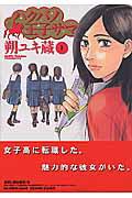 【送料無料】ハクバノ王子サマ(1) [ 朔ユキ蔵 ]