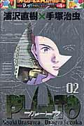 PLUTO(02) 鉄腕アトム「地上最大のロボット」より (ビッグコミックススペシャル) [ 浦沢直樹 ]