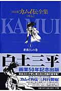 カムイ伝全集(外伝 1)