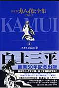 カムイ伝全集 カムイ外伝(3)画像