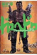 コミック, 青年 14) IKKI COMIX
