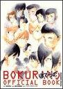 ぼくらのOFFICIAL BOOK (IKKI COMIX SPECIAL) [ 鬼頭莫宏 ]