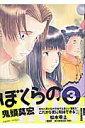 ぼくらの(3) (IKKI COMIX) [ 鬼頭莫宏 ]