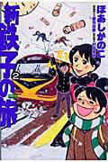 【送料無料】新・鉄子の旅(2)