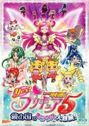 映画Yes!プリキュア5 鏡の国のミラクル大冒険