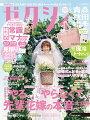 ゼクシィ青森秋田岩手 2021年 09月号[雑誌]