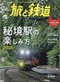 旅と鉄道 2021年 09月号 [雑誌]