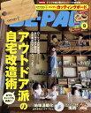 BE-PAL (ビーパル) 2021年 09月号 [雑誌]